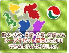 熊本・大分・長崎でもふれんず宅建保証がご利用できるようになりました