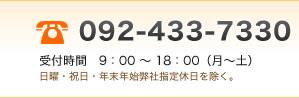 ふれんず宅建保証へのお電話でのお問い合わせ:092-433-7330 受付時間9:00~18:00(月~土)日曜・祝日・年末年始弊社指定休日を除く。